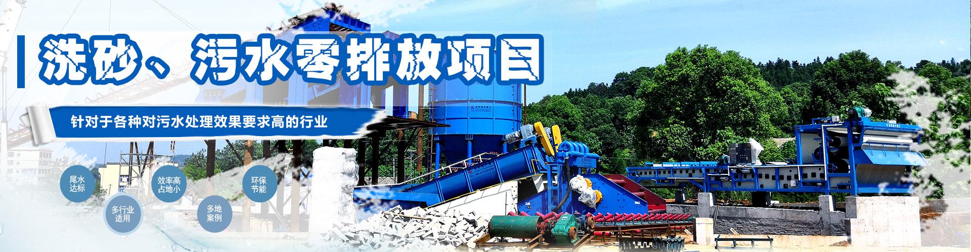 污泥脱水机设备--隆中零排放系统