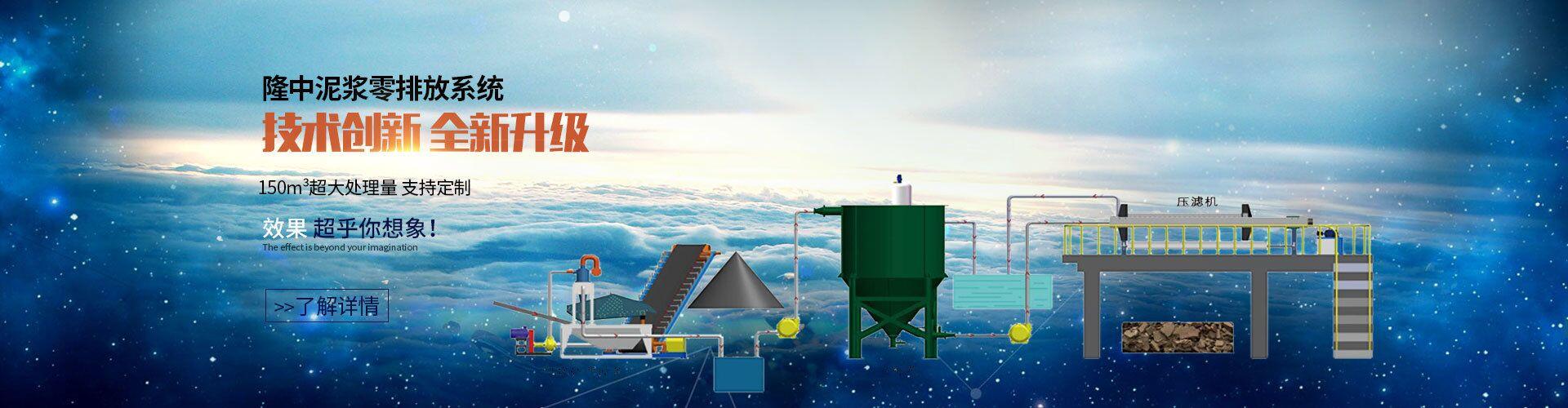 污泥压滤机设备--隆中零排放系统